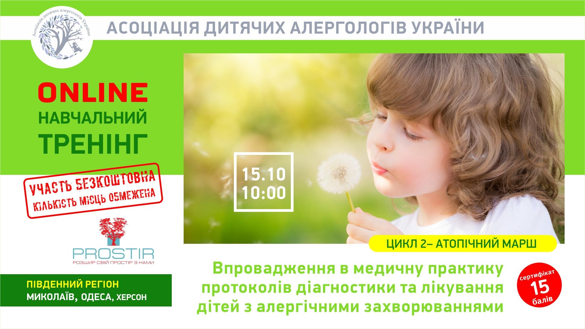 15 жовтня 2020 року о 10:00 Асоціація дитячих алергологів України проведе онлайн-тренінг на тему «ВПРОВАДЖЕННЯ В МЕДИЧНУ ПРАКТИКУ ПРОТОКОЛІВ ДІАГНОСТИКИ ТА ЛІКУВАННЯ ДІТЕЙ З АЛЕРГІЧНИМИ ЗАХВОРЮВАННЯМИ. ЦИКЛ 2 – АТОПІЧНИЙ МАРШ»