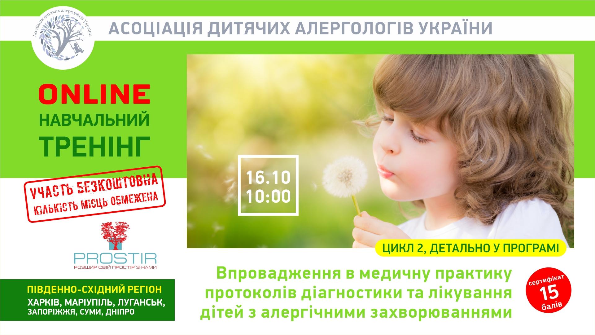 16 жовтня 2020 року о 10:00 Асоціація дитячих алергологів України проведе онлайн-тренінг на тему «ВПРОВАДЖЕННЯ В МЕДИЧНУ ПРАКТИКУ ПРОТОКОЛІВ ДІАГНОСТИКИ ТА ЛІКУВАННЯ ДІТЕЙ З АЛЕРГІЧНИМИ ЗАХВОРЮВАННЯМИ. ЦИКЛ 2 – АТОПІЧНИЙ МАРШ»