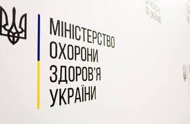 Про затвердження Положення про групи експертів МОЗ України