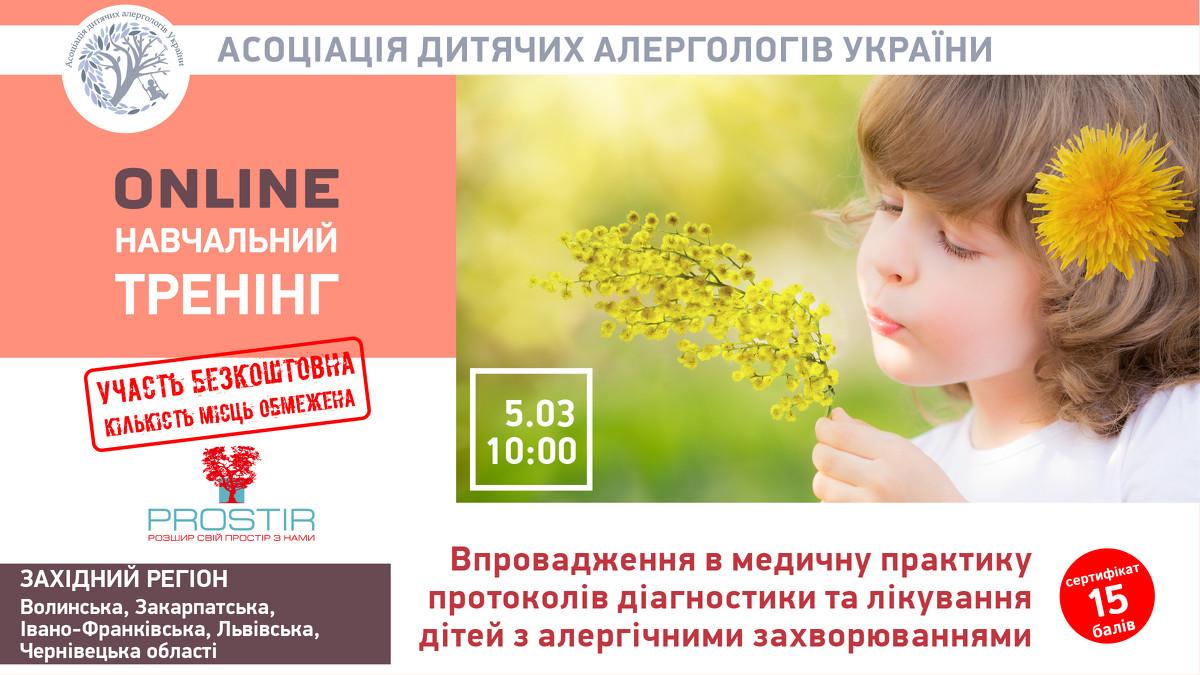 Впровадження в медичну практику протоколів діагностики та лікування дітей з алергічними захворюваннями
